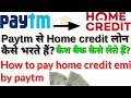 Home credit emi pay by paytm | Paytm se home credit ki Emi Loan Kaise Bhare | in hindi