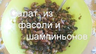Салат из фасоли с шампиньонами