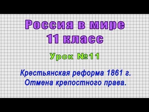 Россия в мире 11 класс (Урок№11 - Крестьянская реформа 1861 г. Отмена крепостного права.)