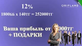 Казахстан- маркетинг план Орифлэйм