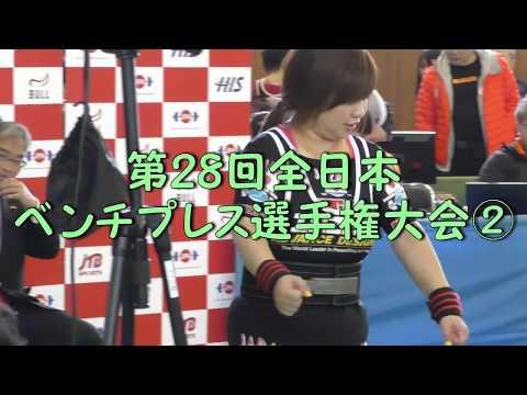第28回(2017)全日本ベンチプレス選手権大会② フルギアとは?