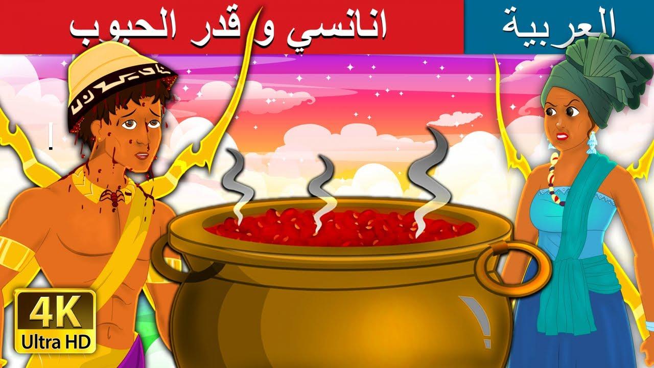 انانسي و قدر الحبوب | Anansi and the Pot of Beans | Arabian Fairy Tales