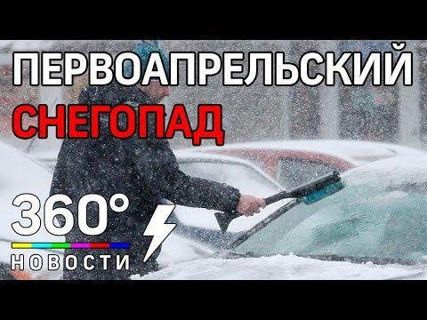 Погода пошутила в Москве и Подмосковье
