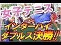 女子テニス インターハイ ダブルス決勝【早稲田実業 vs 沖縄尚学】高校総体2015 Tennis Doubles Women's High School Championships Japan