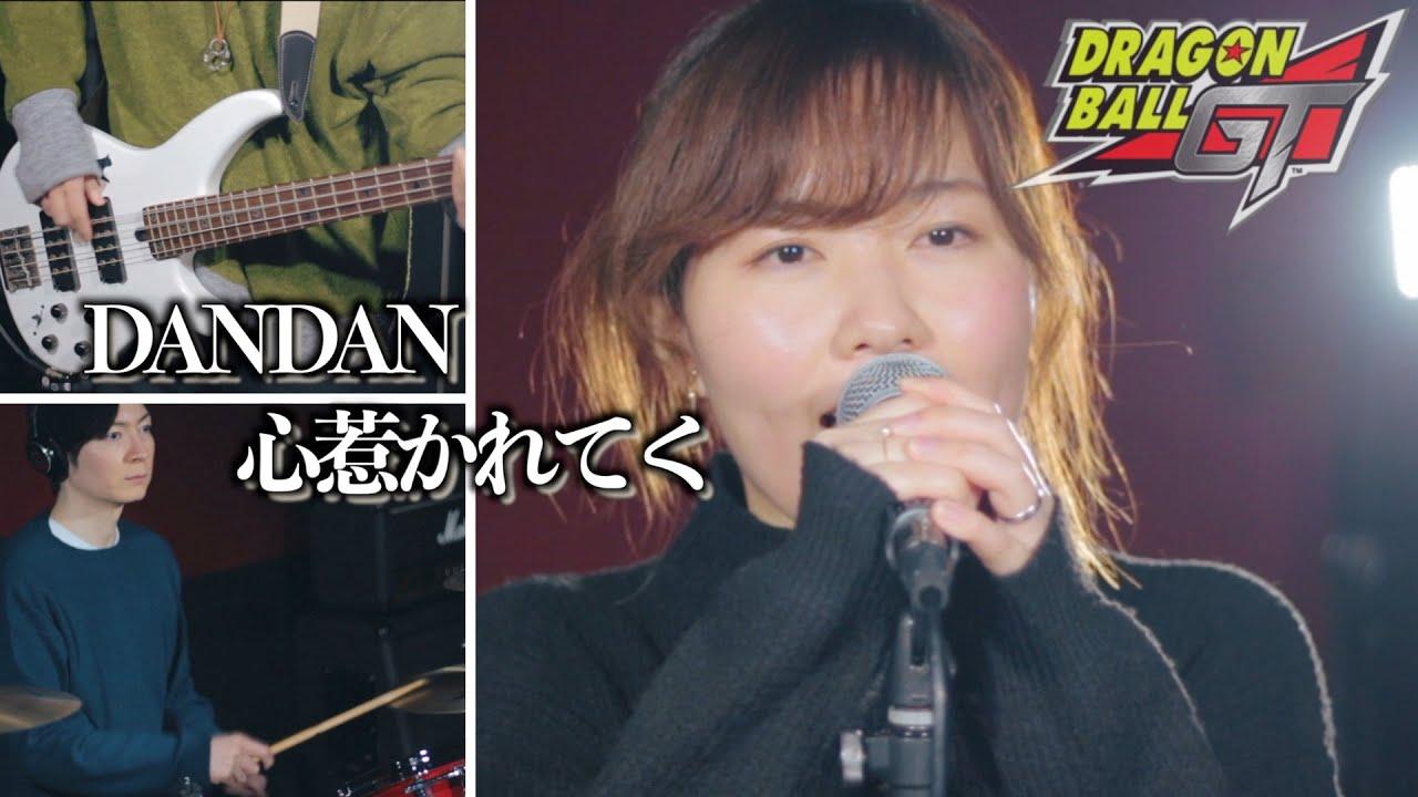 【ドラゴンボールGT】DANDAN心惹かれてく(dan dan kokoro hikareteku)【covered by K.S.B STUDIO】