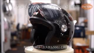 2017年新作ベルヘルメット「ライオット」