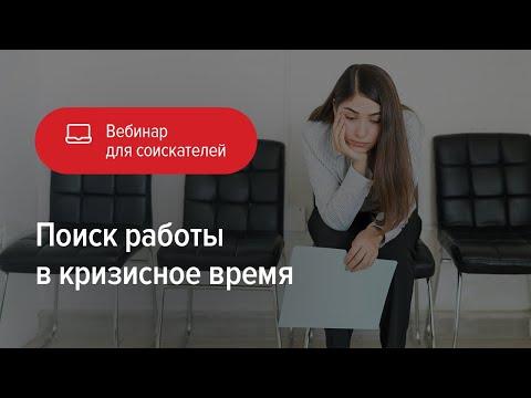 Поиск работы в кризисное время, вебинар hh.ru