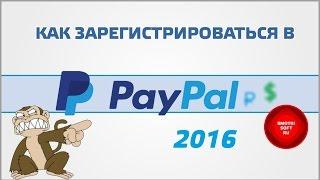 Как зарегистрироваться в PayPal с 2016