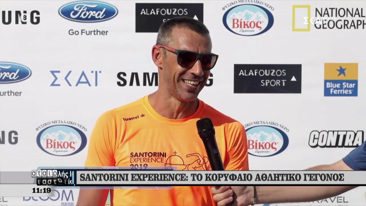 Το  #SantoriniExperience 2019 στους Αταίριαστους - ΣΚΑΪ