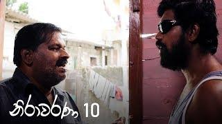 Nirawarana | Episode 10 - (2019-07-13) | ITN Thumbnail