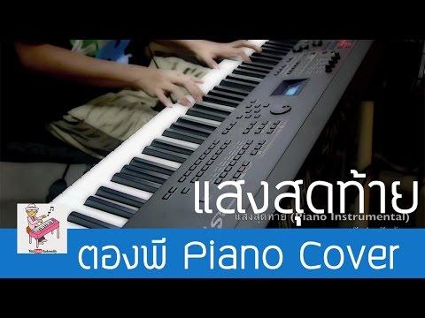 แสงสุดท้าย ost. วัยรุ่นพันล้าน Piano Cover by ตองพี