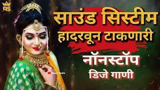 साउंड सिस्टिम हादरवून टाकणारी नॉनस्टॉप डिजे गाणी | Marathi Hindi Superhit Nonstop Song | 2021