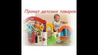 Прокат Библиотека Игрушек, Игровой центр Evenflo ExerSaucer «Jump&Learn», обзор
