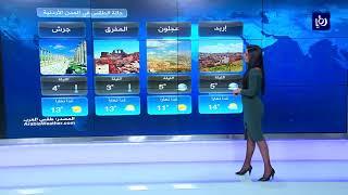 النشرة الجوية الأردنية من رؤيا 29-1-2018