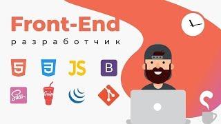 Профессия Front-end разработчик | Презентация онлайн курса
