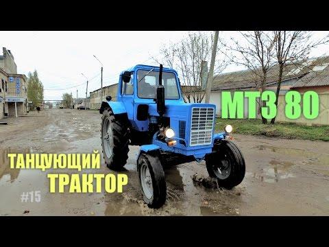 Трактор МТЗ 80 тест драйв мтз беларус обзор кострома