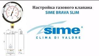 Настройка газового клапана котла SIME BRAVA SLIM