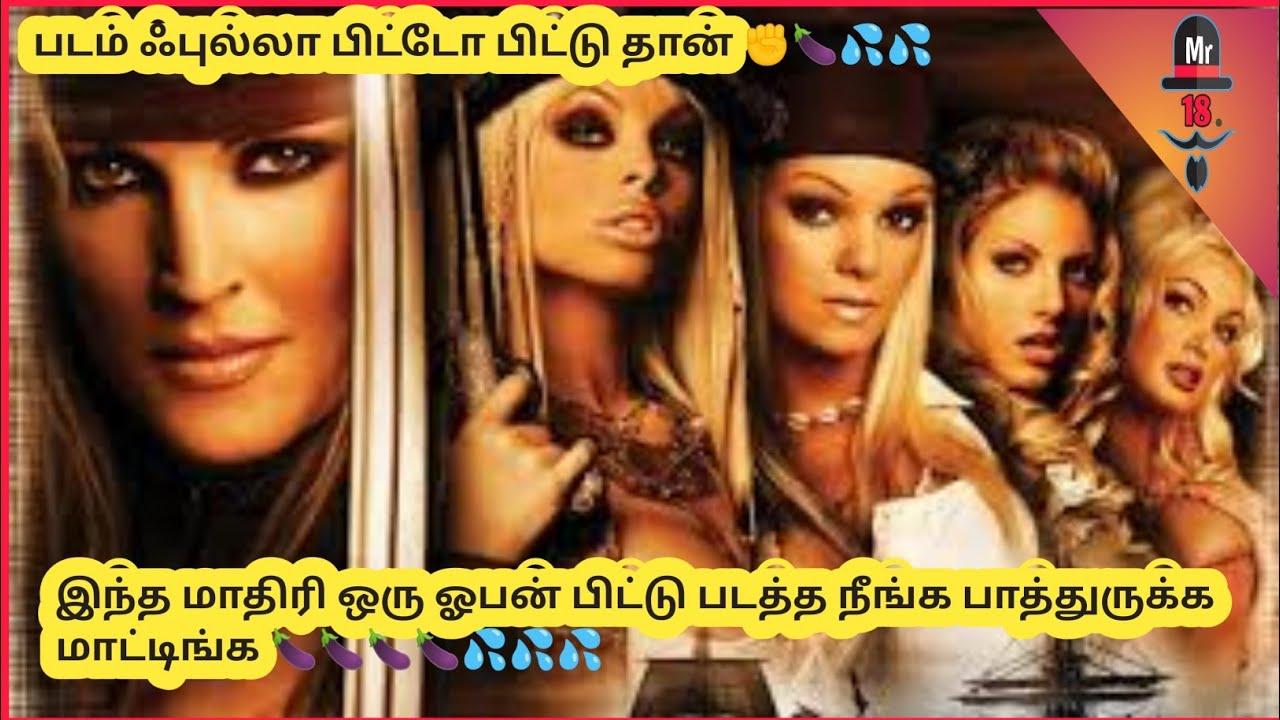 Download Pirates 2005 தமிழ் review | ஓபனாக ஓல் போடும் கடல் கொள்ளையர்கள் | Mr.18 தமிழ்