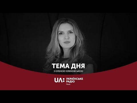 Телеканал UA: Рівне: Рівненське радіо: історія у людях ||
