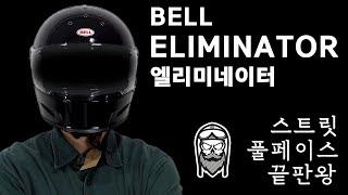 [필립상회] 스트릿 풀페이스의 끝판왕 - BELL 엘리…