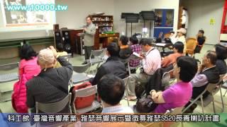 20130302 科工館 臺灣音響產業 雅瑟音響展示暨徵募雅瑟S520長青喇叭計畫