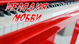 ~Мелодия  любви...~... Melody of love~....