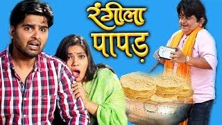 Rangeela Paapadwala | रंगीला पापड़वाला #Rangila Raja Comedy | Chotu Comedy Video | Hindi Comedy Video