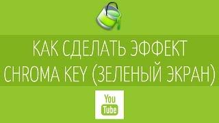 Как сделать эффект Chroma Key? | Редактор Видео Movavi 11.2(Как сделать Chroma Key? В Редакторе Видео Movavi! Попробовать бесплатно: http://www.movavi.ru/videoeditor/?utm... Версия для Mac: http://www.mo..., 2016-02-19T09:35:57.000Z)