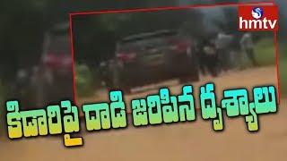 వీడియో విడుదల : కిడారిపై దాడి జరిపిన దృశ్యాలు | MLA Kidari | hmtv