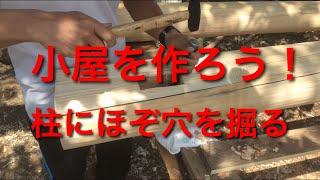 小屋暮らし開拓期17:丸太の柱にホゾ穴を掘る thumbnail