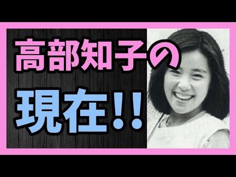 元わらべの高部知子の現在!!