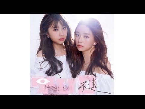 TUD [ 不遠 ] Official MV HD