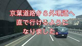 京葉道から外環道へ直で行けるようになりました。