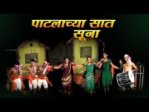 patlachya-sat-suna-|-gaurai-geete-|-aadivasi-varali-dhamal-nachachi-gani