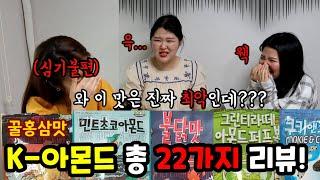⭐️허니버터 아몬드⭐️ 22가지맛 리뷰 / HONEY …