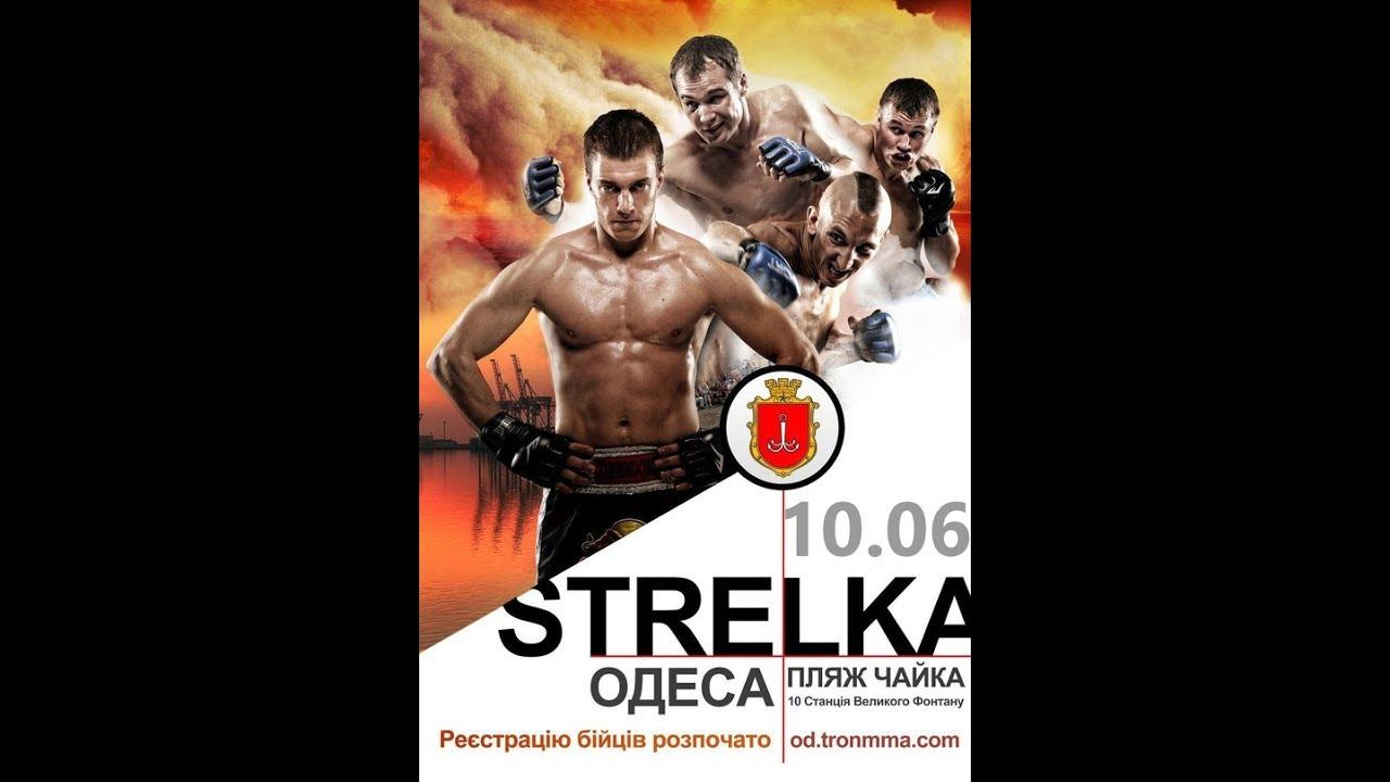 СТРЕЛКА в Одессе 10 Июня в 17:00