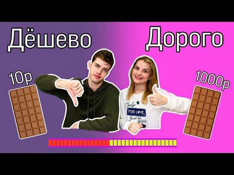 ДОРОГО V/S ДЁШЕВО - ЕДА, КОСМЕТИКА, НАПИТКИ - Видео онлайн