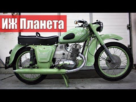 Мотоцикл ИЖ Планета.