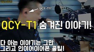 QCY-T1 숨겨진 이야기(코드프리 블루투스 5.0 이…