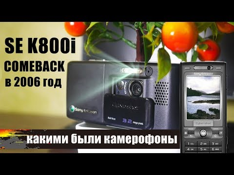 Телефон-фотоаппарат Sony Ericsson K800i (K790i) из 2006 г. Вспомним легенду.