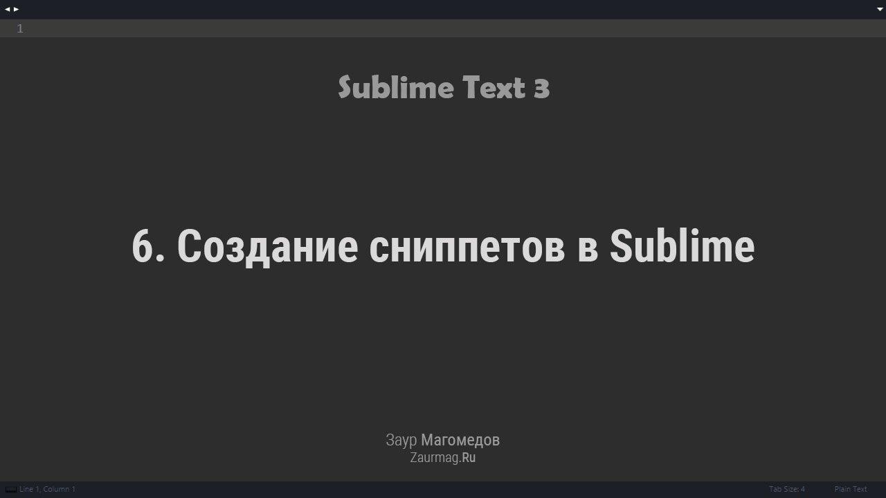 06. Создание сниппетов в Sublime Text