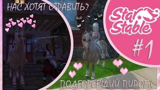 #1| Let's play Star Stable Online| КВЕСТ: ПОДГОРЕЛЫЕ ПИРОГИ |