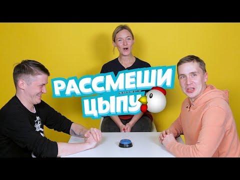 Рассмеши цыпу: ШАКУЛИН VS ПАВЛОВ