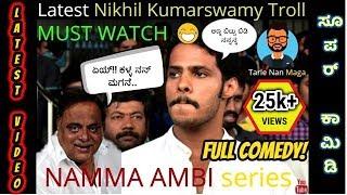 Latest Nikhil Kumarswamy Troll: Namma Ambi   E1 | Tarle Nan Maga| Nikhil kumarswamy funny video