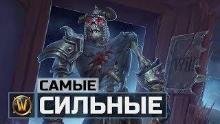 10 Самых Cильных НЕКРОМАНТОВ в World of Warcraft