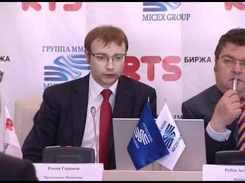 План интеграции RTS и ММВБ. Роман Горюнов