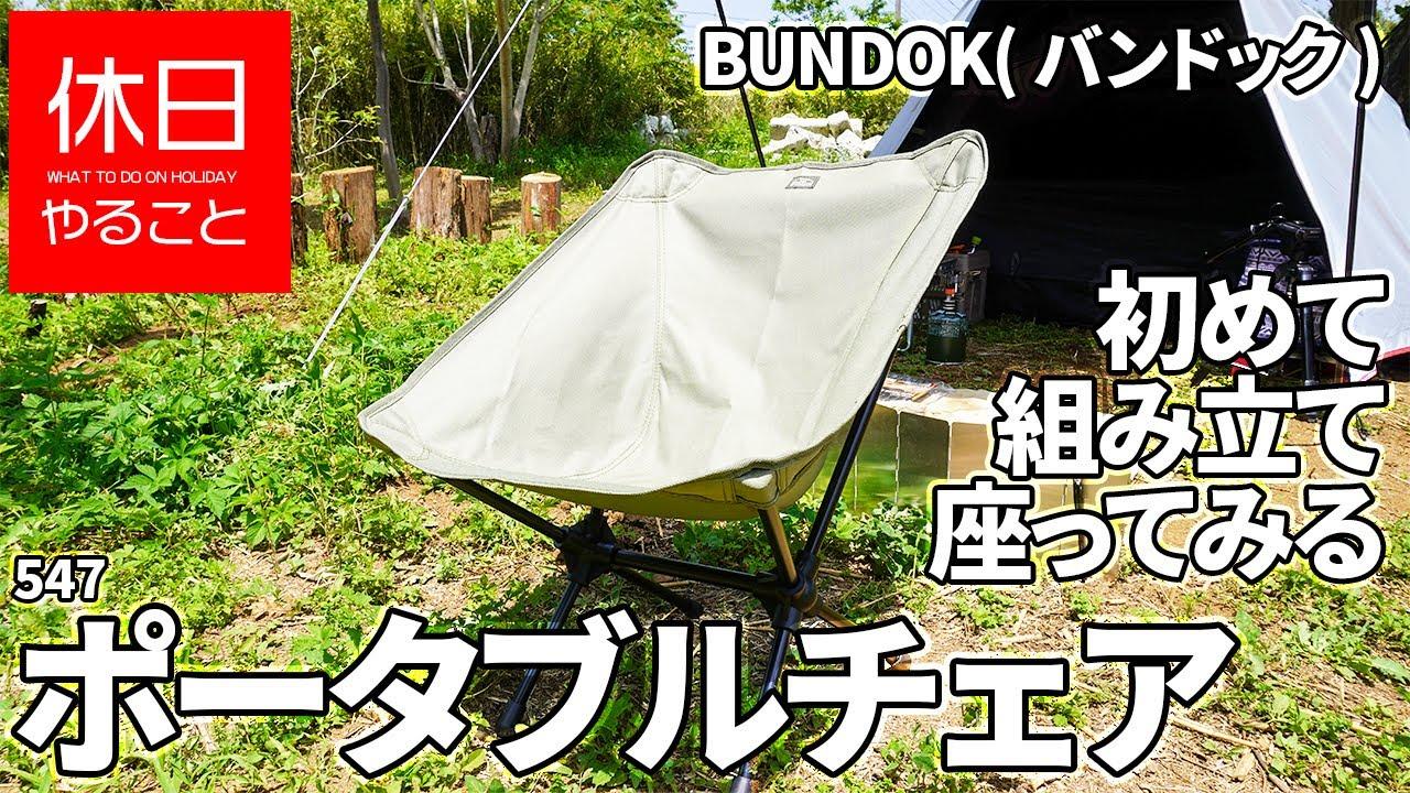 547【キャンプ】BUNDOK(バンドック) ポータブルチェアの使い方、初めて組み立て、座ってみる(使ってみた感想)