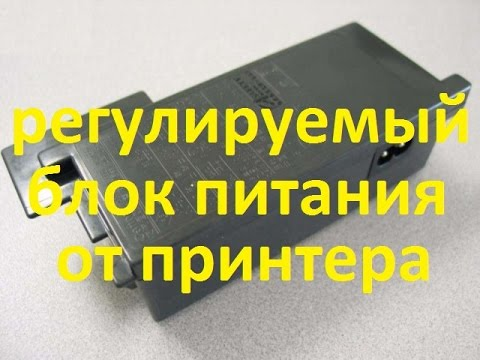 регулируемый блок питания от принтера 4в-24в