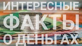 Интересные факты о деньгах Еще БОНУС в виде Загадки