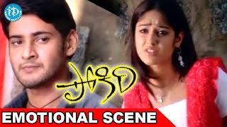 Pokiri Movie Emotional Love Scene - Ileana Questions Mahesh Babu